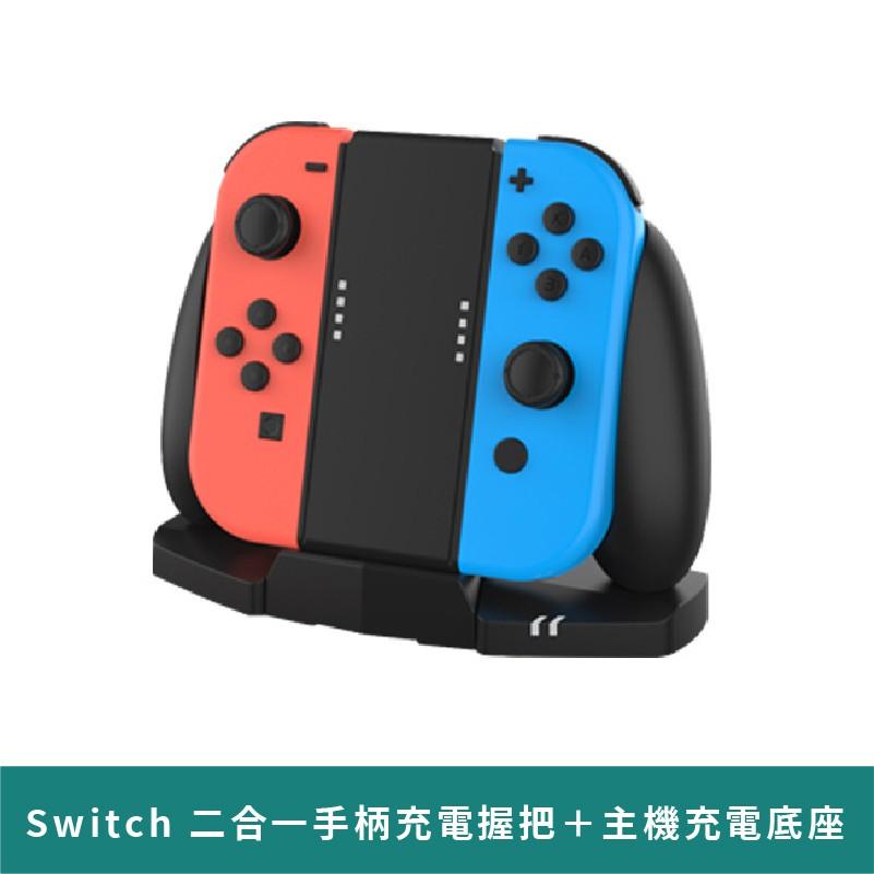 Switch joycon充電握把+主機充電底座【台灣現貨】Switch Lite充電座充 NS 任天堂 配件 手把