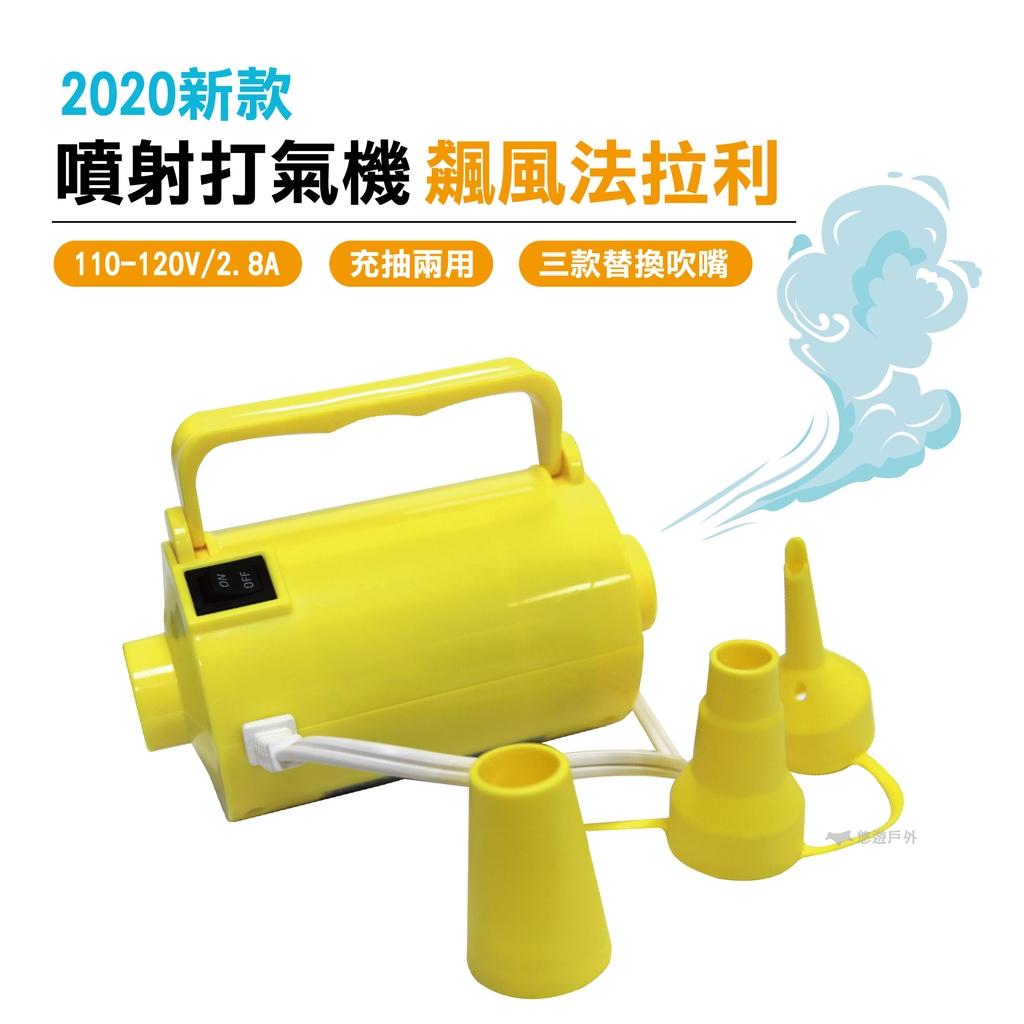 【CampPlus】四代飆風法拉利強力打氣機 噴射打氣機 強泵打氣機 充氣機 抽氣機 露營 充氣床墊必備