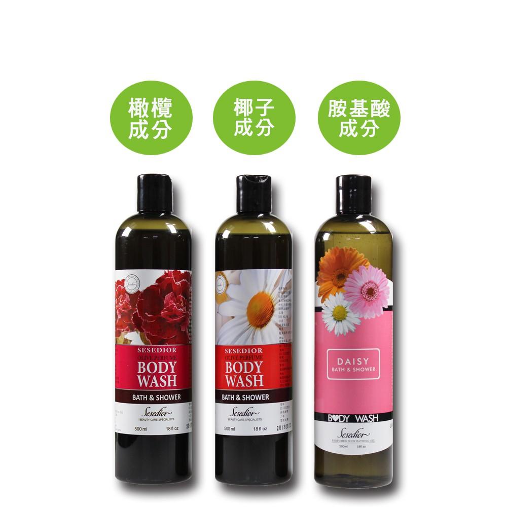 【Sesedior】橄欖保濕香水沐浴乳系列 500ml 沐浴乳/洗澡/香氣沐浴乳/香水沐浴乳/香氛沐浴乳
