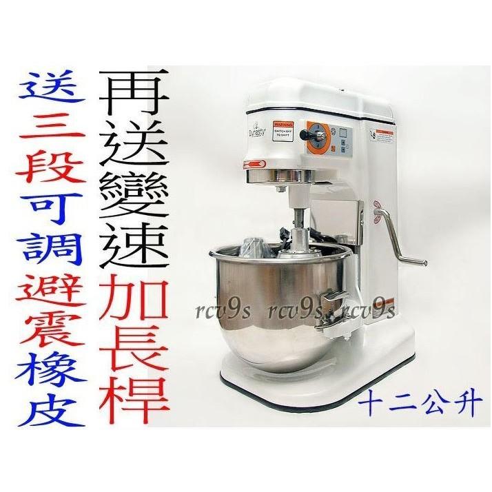 尚宏』 小林12公升攪拌機 110v ( 小林12攪拌機  攪拌器  1/2hp )