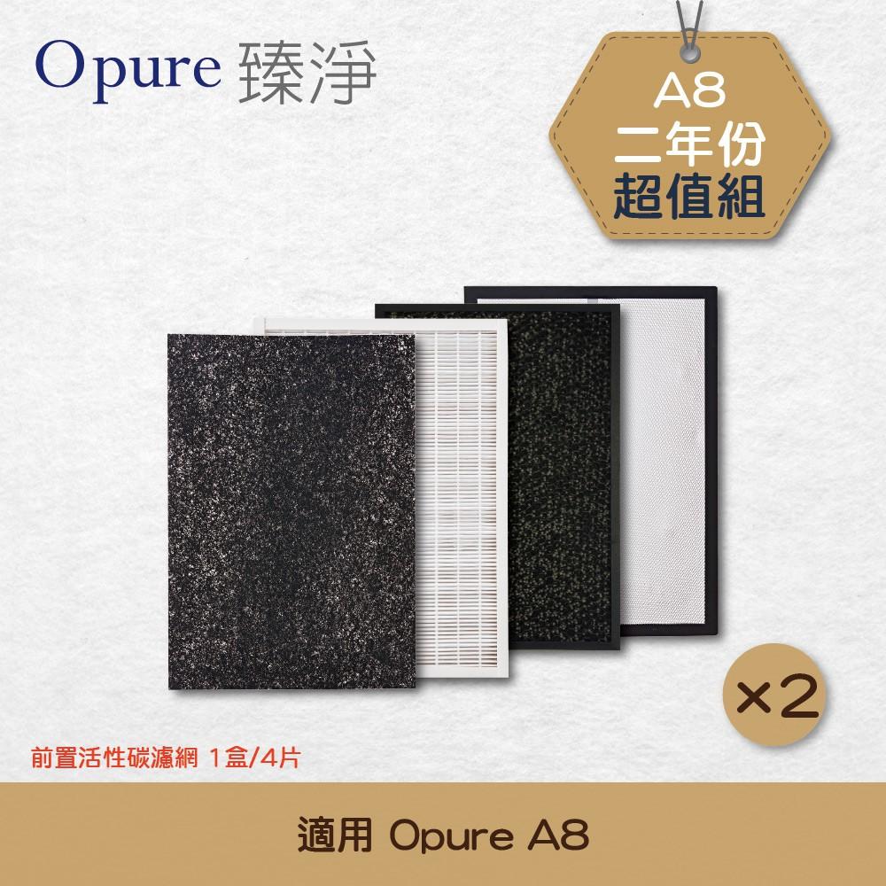 【Opure 臻淨】A8 物聯網加濕高效抗敏HEPA光觸媒抑菌空氣清淨機兩年份濾網