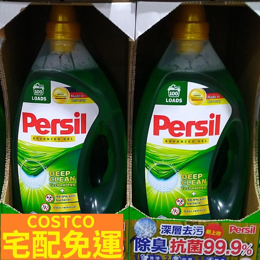 Persil 寶瀅全效能洗衣凝露 4公升(超取限1瓶)寶瀅洗衣精[Costco代購限時優惠] 宅配免運刷卡