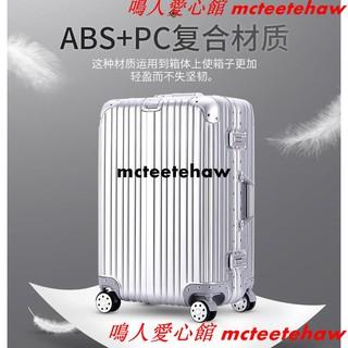現貨MCT 高級防刮拉絲款 20寸/ 29吋 行李箱  鋁框旅行箱 登機箱 拉鏈 加固鋁合金 韓版 出國專用