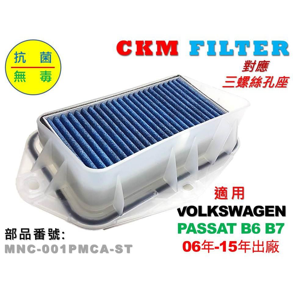 【CKM】福斯 VW PASSAT B6 B7 三孔 抗菌 抗敏 無毒 靜電 前置 外置 濾網總成 濾網支架 冷氣濾網