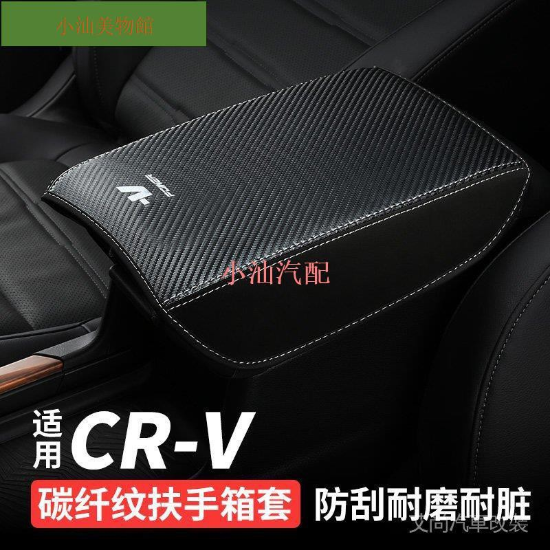 【5代 CRV】適用2021款CRV排擋套裝飾檔把本田CRV扶手箱套蓋內飾改裝配件用品小汕雜貨居#汽配