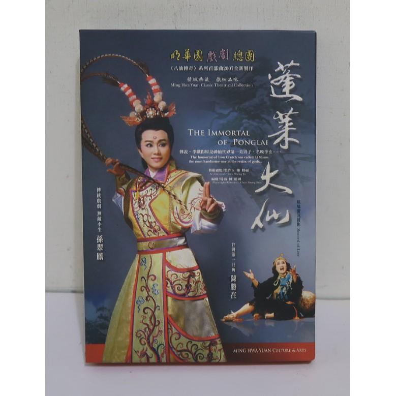 明華園歌仔戲 蓬萊大仙 DVD│孫翠鳳