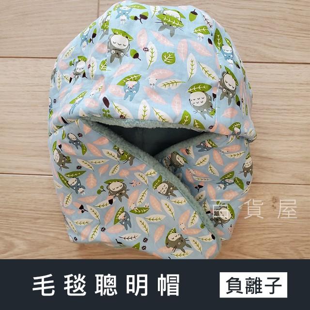 (毛毯製)妮芙露 負離子 聰明帽  (夜用帽 睡覺帽 晚安帽 毛帽 毛毯帽 布帽 妮美龍 ) -加工品