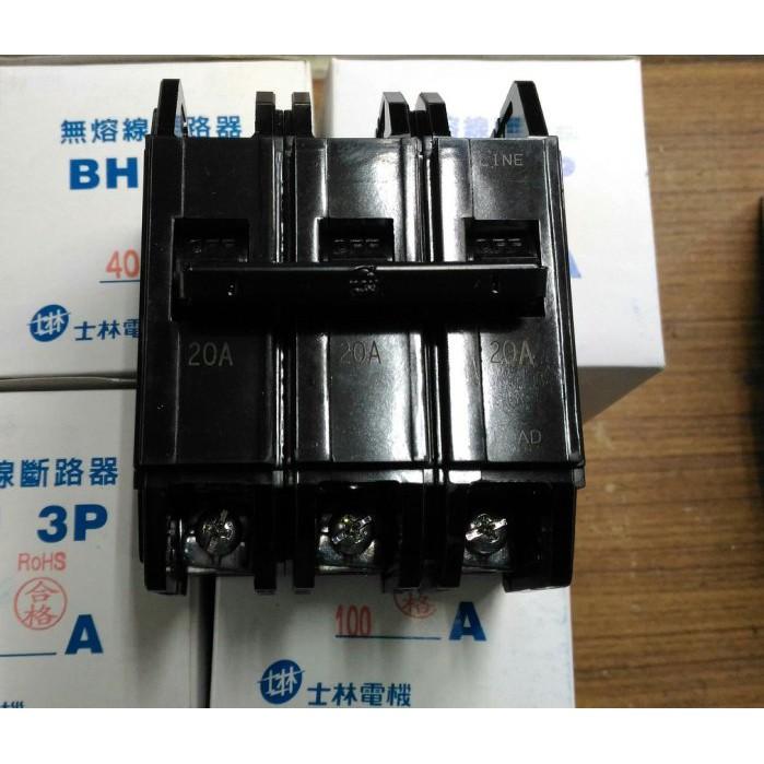 {岱順水電材料}~士林電機 BH型 3P60A 3P75A 3P100A 無熔絲開關 斷路器5K
