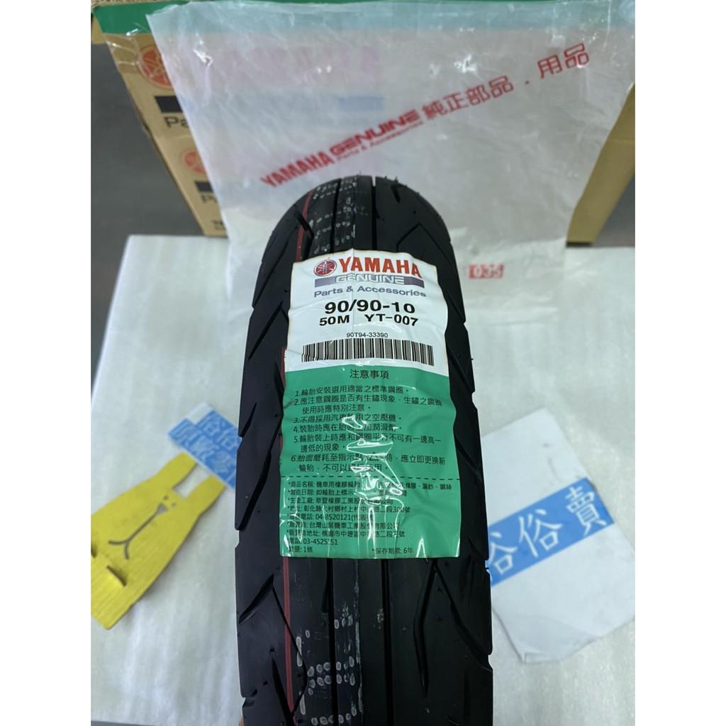 俗俗賣YAMAHA山葉原廠 輪胎 90/90-10 YT-007 10吋 綠標 高速胎 料號:90T94-33390