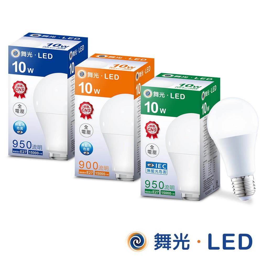 舞光 10W 全電壓 LED燈泡 無藍光 E27-三色溫-(白光/自然光/黃光)