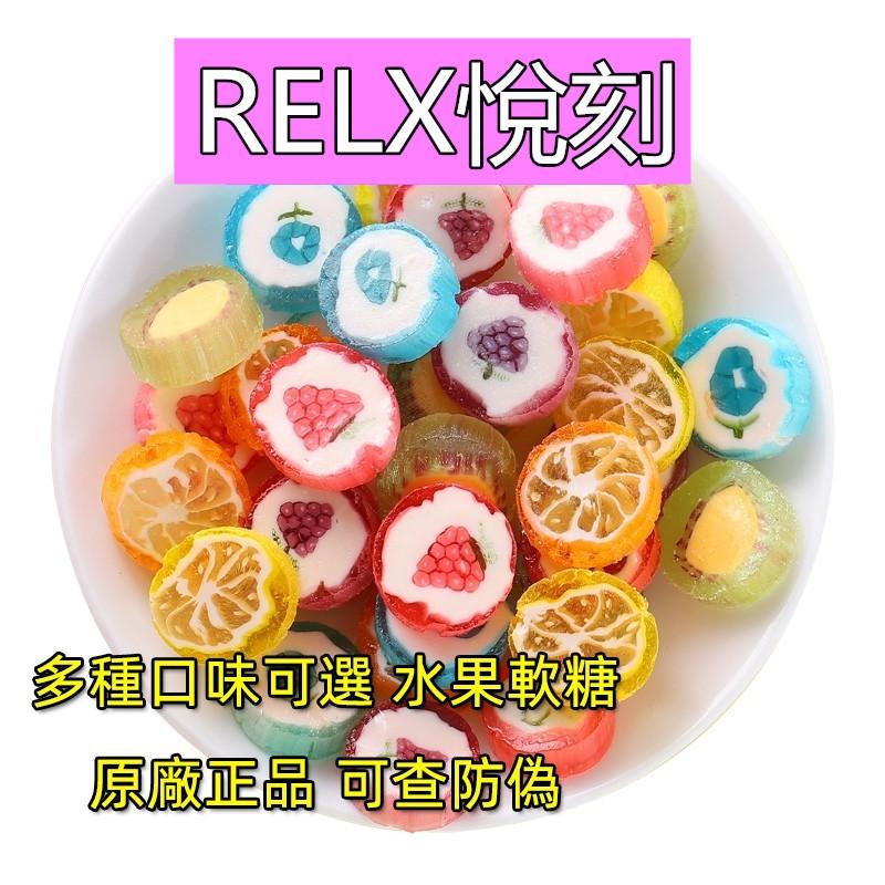 現貨【r e l x 悦 刻 】一代 RELX 軟糖 可樂 薄荷 量大優惠 冰鎮西瓜 醉愛藍莓 悅刻 悅刻糖果 桃氣烏