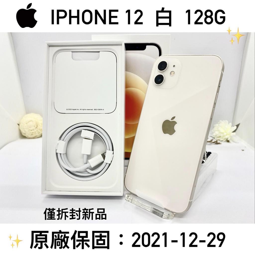 APPLE IPHONE 12 128G 白 僅拆封新品 原廠保固2021-12 可中古機福利機貼換【承靜六合】i12