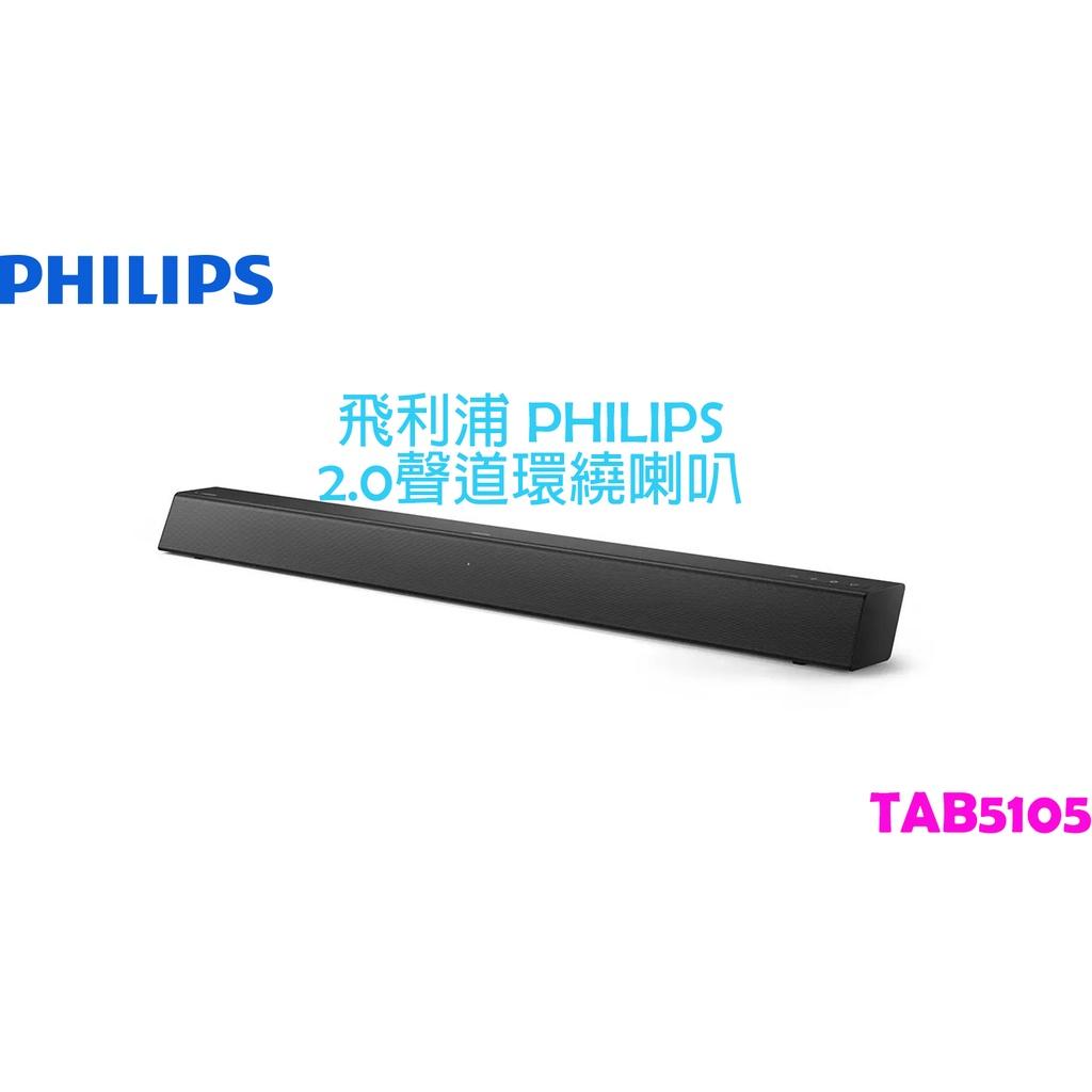 飛利浦 PHILIPS Sound Bar 2.0聲道環繞喇叭 聲霸 TAB5105/96