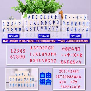【財務用品】6號字母印章大寫26個英文A-Z組合章日期符號多功能活字印價格標價