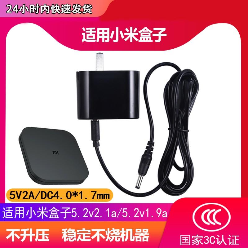 (熱銷)5.2V2.1a小米盒子電源適配器適用小米盒子1代/2代3代/3S/3C/4代充電線MDZ-09-AK/MDZ-