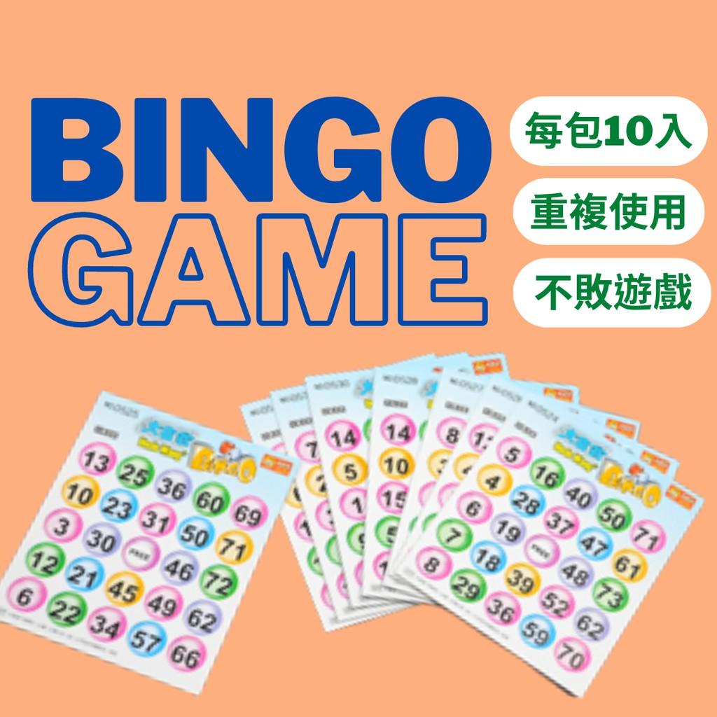 【Bingo 賓果卡】桌遊配件/桌遊小物/教學用品/幼美教學/英文教具/師德/39教具館/道具/小遊戲