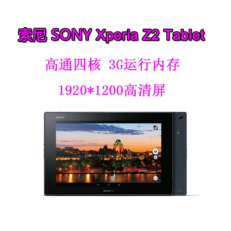二手索尼 超薄Sony Z2 10吋平板 95新福利機 3+32G 另有Z3 Z4售