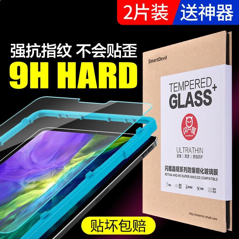 ipad保護膜閃魔2021新款ipad pro11鋼化膜ipad