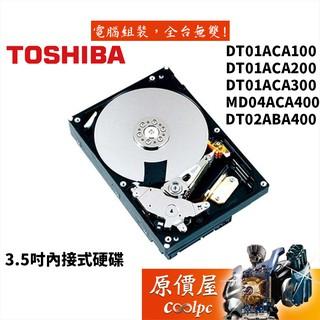Toshiba東芝 1TB 2TB 3TB 4TB 傳統碟 三年保/ 3.5吋硬碟HDD/ 原價屋 臺北市