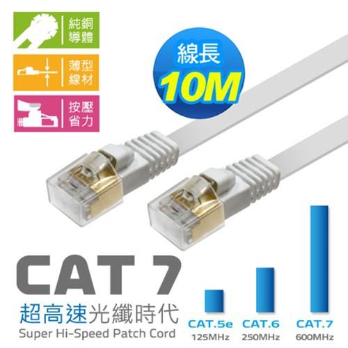 Link All L-Cat.7-10 10M Cat.7 扁線 網路線