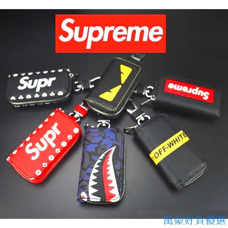 【萬豪好貨優選】Supreme 鑰匙包 保護套 鑰匙套 皮套 TOYOTA 豐田 現代 SUZUKI SKODA HON