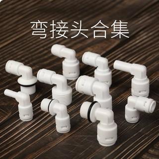 淨水器轉換接頭配件4分轉2分3分pe管子 家用直飲水機水管通用彎頭