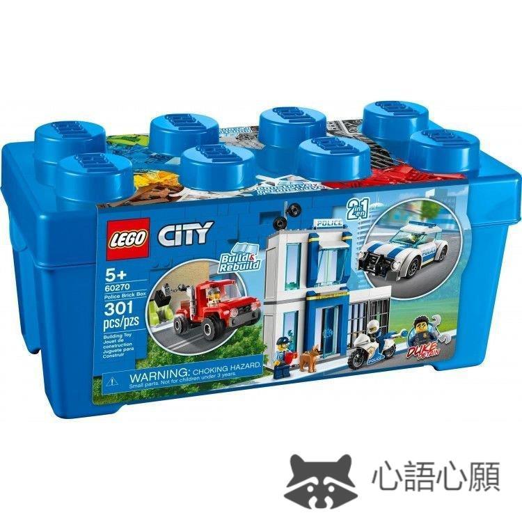 【心語心願】LEGO樂高積木玩具 CITY城市系列60270警察積木箱 收納桶 藍色