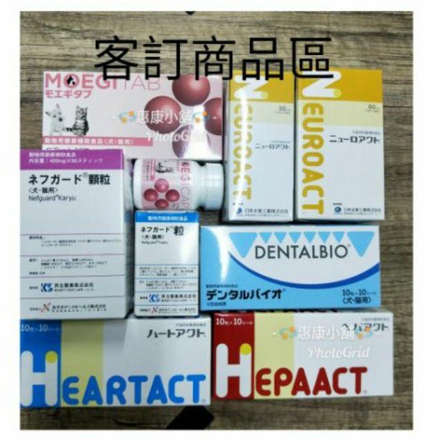 💓惠康小舖💓日本全藥肝錠100錠、心錠100錠、神經元60ml、貝節益