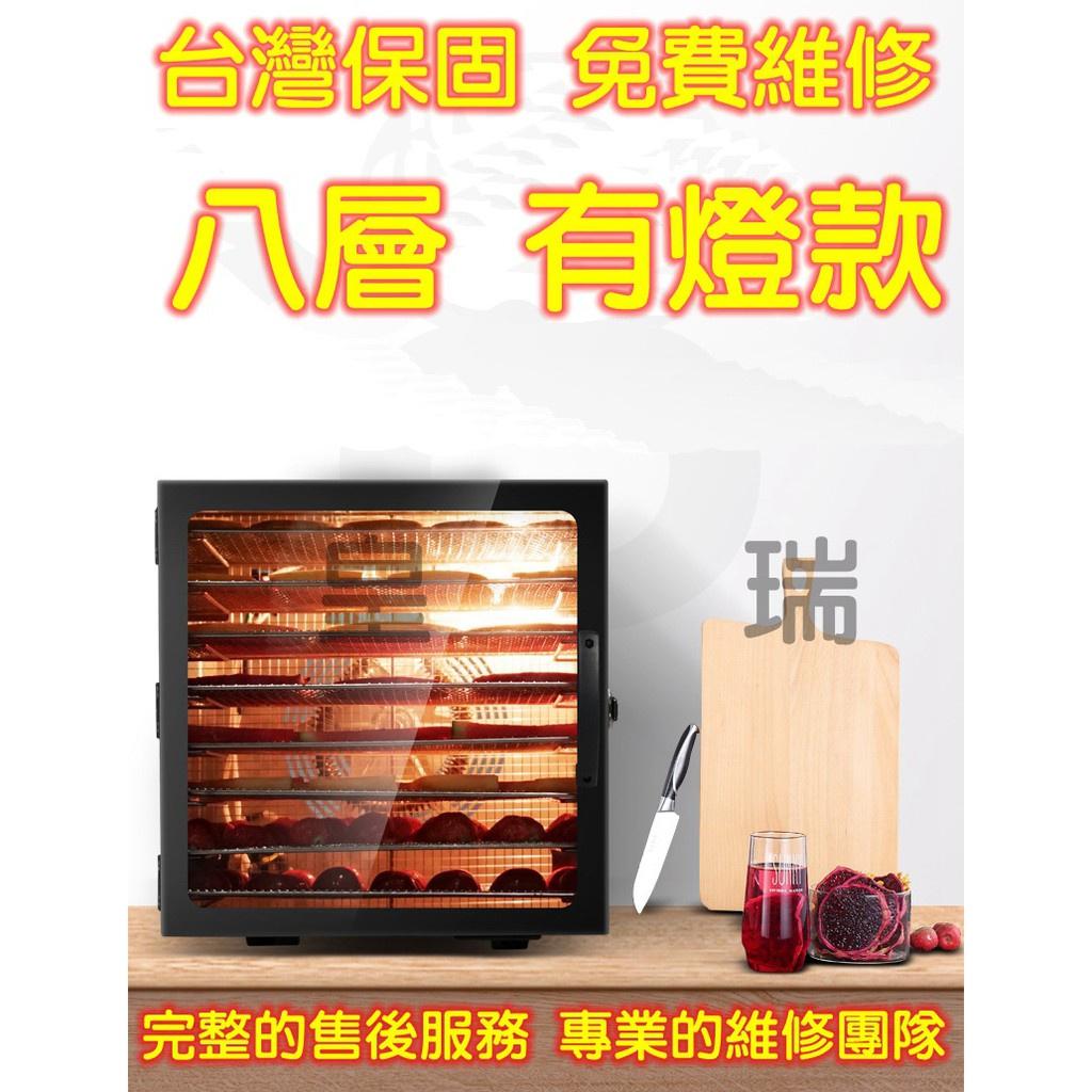 【新款現貨】uck團購特惠 最新款現貨 6/8層 帶燈款 乾果機 低溫烘烤箱 食物烘乾機食物乾燥機 果乾機寵物食品