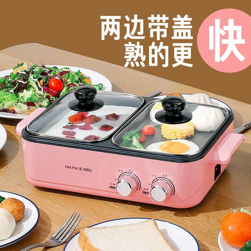 現貨熱賣九陽旗韓式多功能料理鍋電烤爐燒烤家用宿舍小型