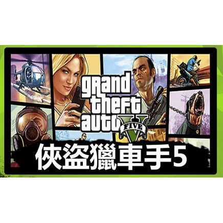 698電競/PC GTAV俠盜獵車手5 Grand Theft Auto V GTA5 數位版