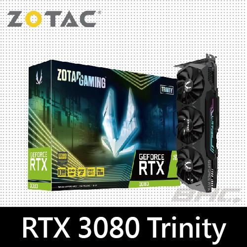 【現貨】ZOTAC Z-RTX3080-Trinity-10G【整機有優惠】