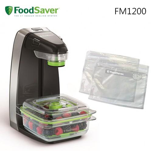 Foodsaver FM1200 輕巧型真空密鮮器 真空機