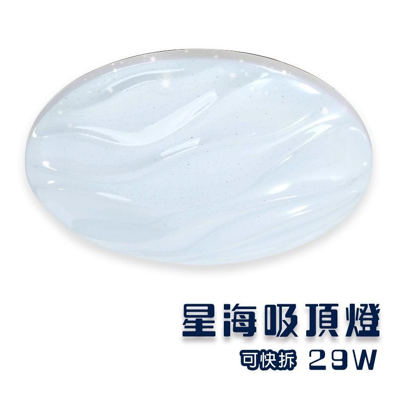 可快拆 LED 星海吸頂燈 29W 白光 星空吸頂燈 星鑽 星空 星海 吸頂燈 防水燈 浴室燈 陽台燈 燈泡【U023】
