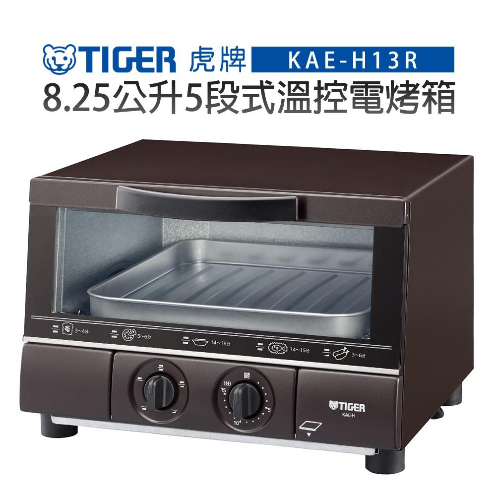【TIGER 虎牌】8.25公升5段式溫控電烤箱 (KAE-H13R)