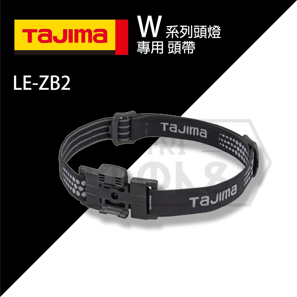 【伊特里工具】TAJIMA 田島 LE-ZB2 W系列 頭燈 專用頭帶