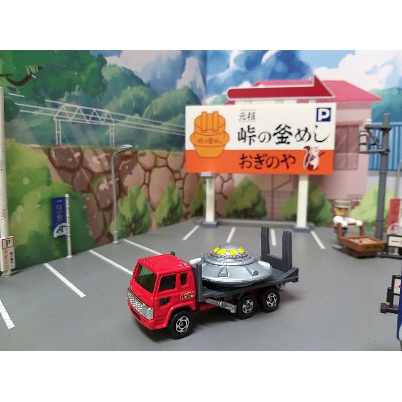 TOMICA 多美 趣味的拖車 飛碟 搬運車 搬送車 運輸車 盒組 套組