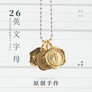 現貨 黃銅精拋光火漆印章造型文藝體26個英文字母手串吊墜項墜鑰匙掛件