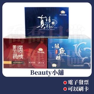 【現貨】Beauty小舖 養生滴雞精/ 千琦真珠粉/ 養生鱸魚精 60顆/ 盒  三款可選 珍珠粉 新北市