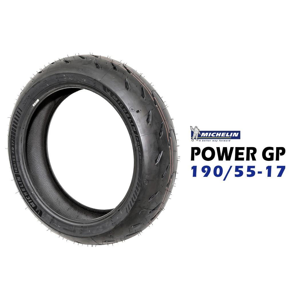 米其林輪胎 MICHELIN POWER GP 190/55-17