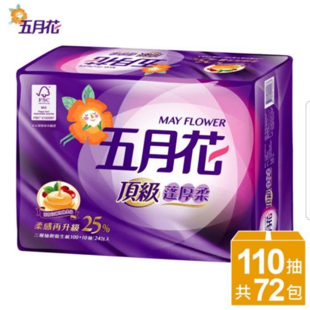 五月花頂級蓬厚柔三層抽取衛生紙 110抽*24包*3袋/箱(玫瑰果油)