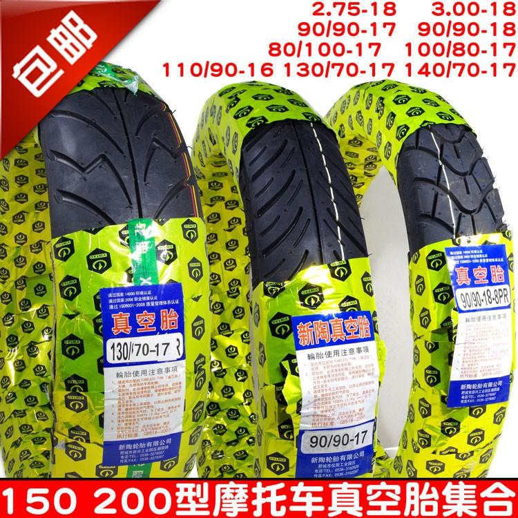 摩托車3.00 90/90 100/80 110/90 130/70 140/70-16-17-18真空胎