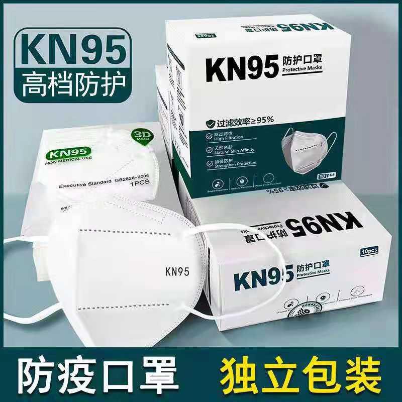 免運獨立包裝KN95防護口罩一次性防飛沫疫情無病毒菌醫療多層用批發