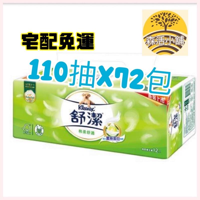 森活小舖舒潔-棉柔舒適抽取衛生紙(110抽*72包/箱)(100抽*60包/箱)