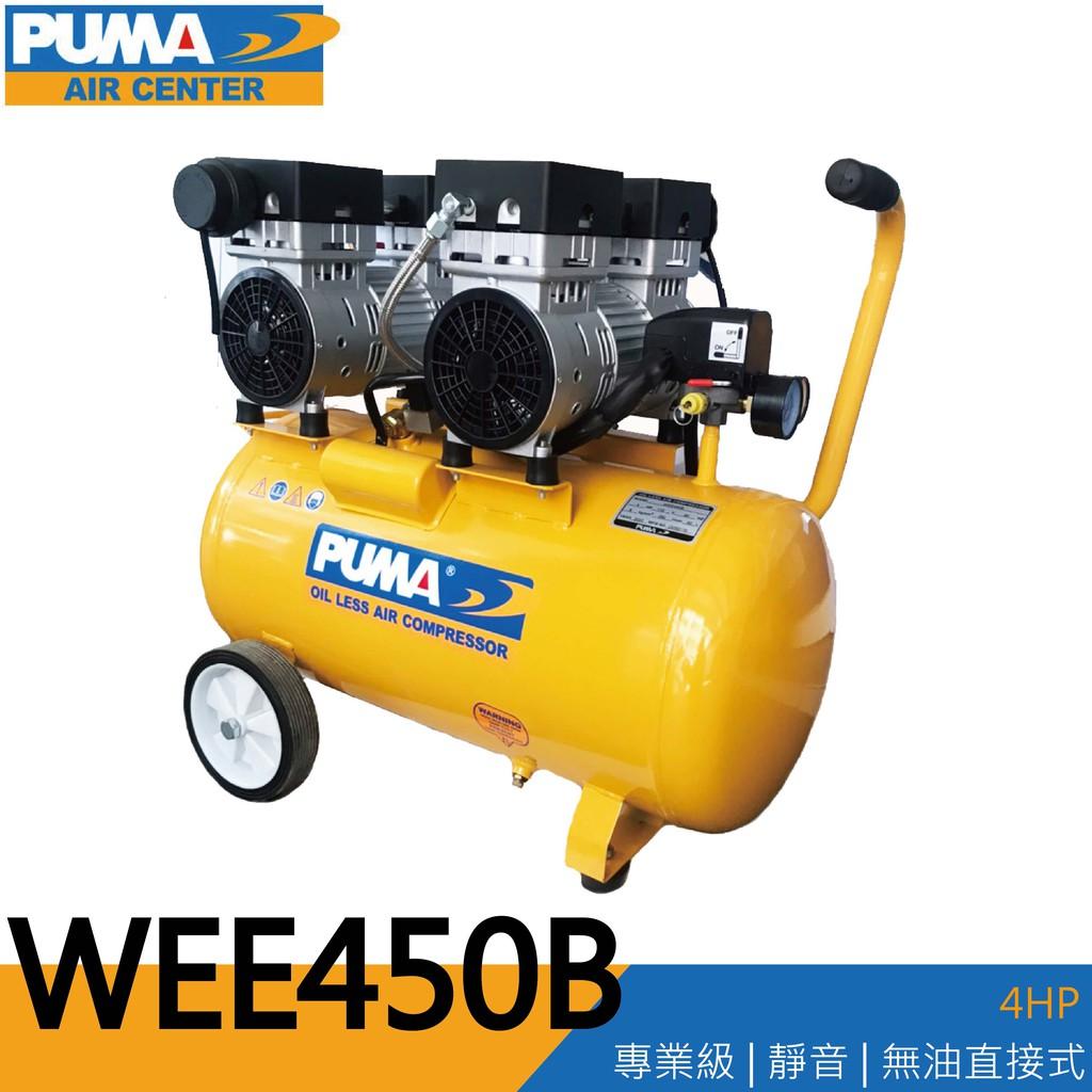 PUMA 巨霸空壓 WEE450B 4HP 50L 無油靜音空壓機 打氣機