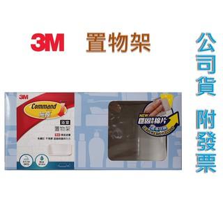 【沁騰琳】3M浴室收納中型置物架17667D #987031 台南市
