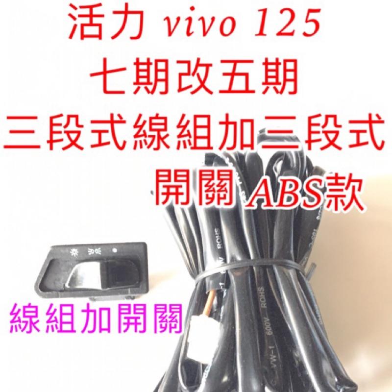 活力 125cc ABS vivo125cc七期改五期 線組 開關 直上 三段式開關 七期 專用 三陽 sym