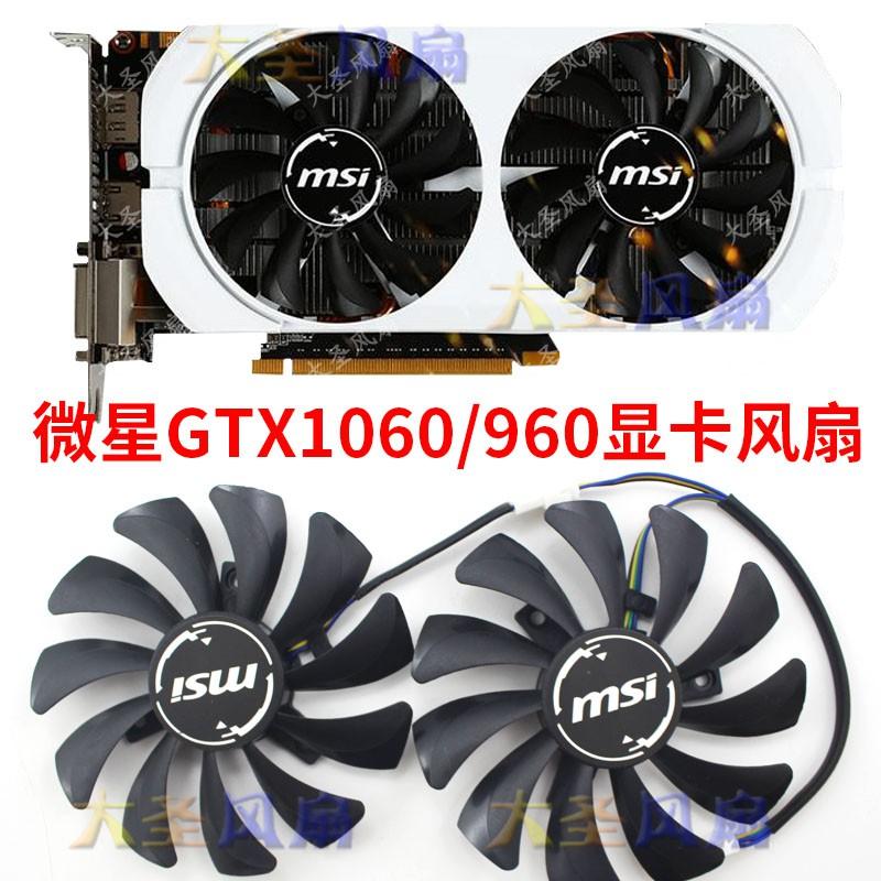 #顯卡散熱器#可開統編#全新微星GTX1060 GTX960 3G 6G飆風版顯卡風扇 HA9010H12F-Z