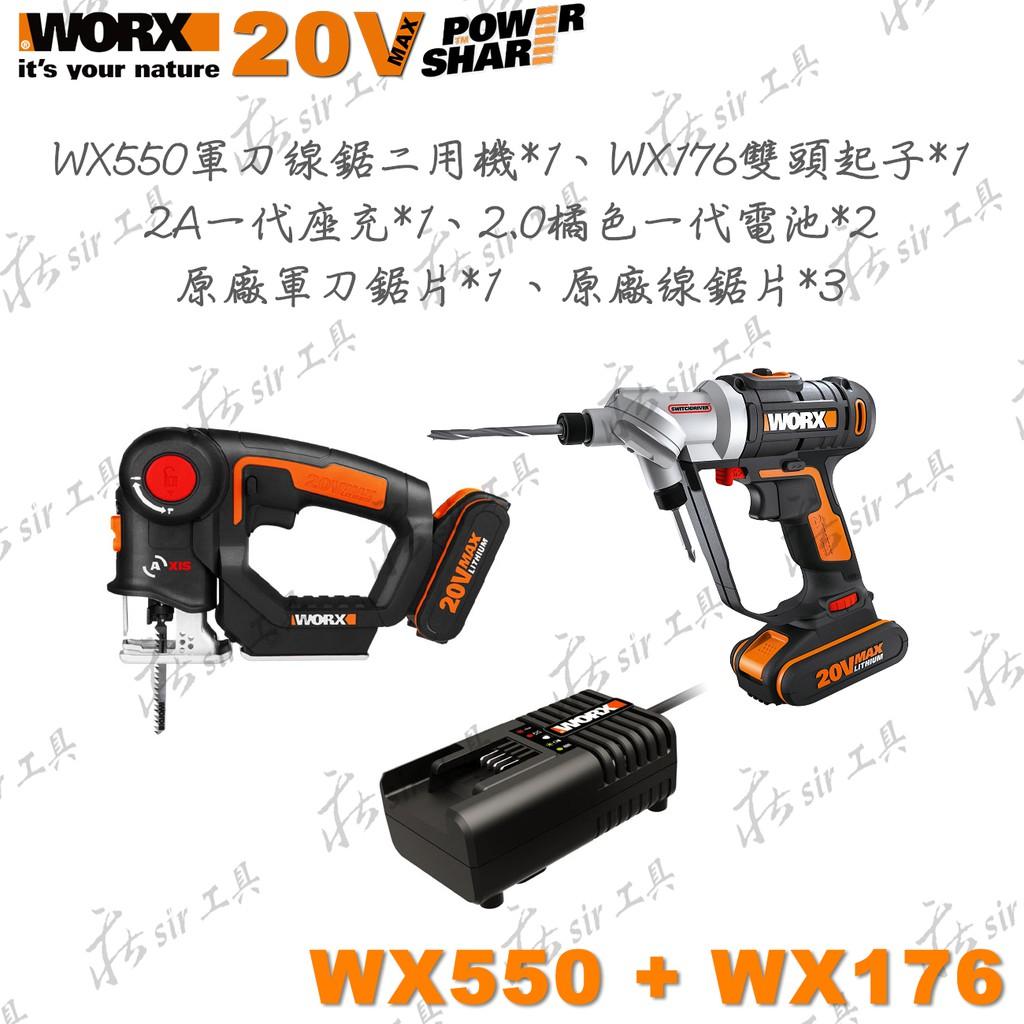 ✫公司貨 免運費✫ 雙電池 WORX 威克士 WX176 雙頭起子 + WX550 軍刀線鋸機 軍刀鋸