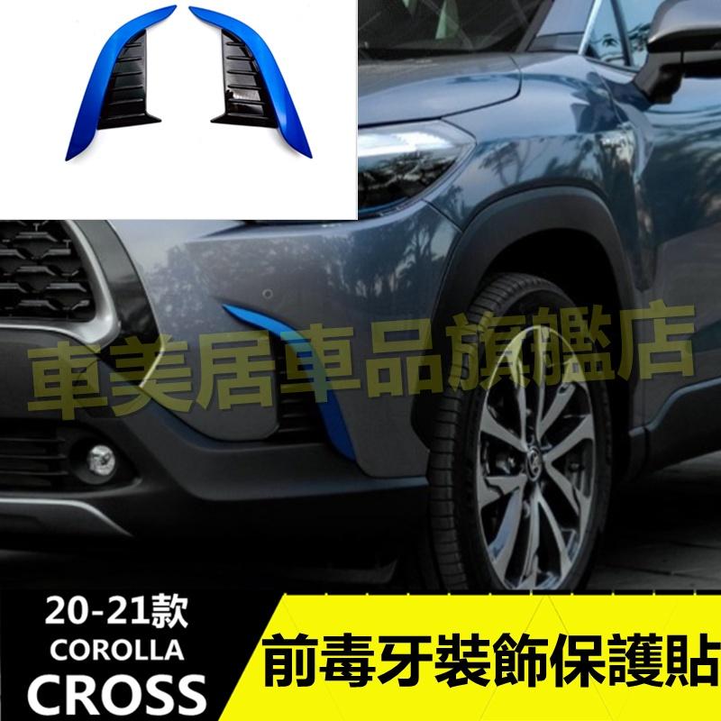 ◤車美居◥豐田toyota20-21 COROLLA CROSS 前保桿裝飾條 CC前保桿邊條 車身飾條 鏡面亮條